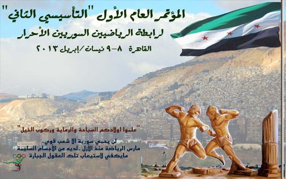 مصر اليوم - رابطة الرياضيين السوريين الأحرار تعقد مؤتمرها الأول في القاهرة