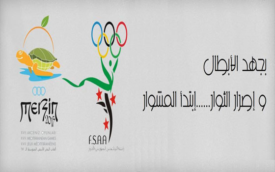 مصر اليوم - الرياضيون المنشقون عن الحكومة السورية يشاركون في بطولة ألعاب المتوسط
