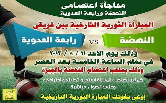 مصر اليوم - أنصار مرسي  يقيمون مباراة بكرة قدم عصرًا على ستاد الحرية