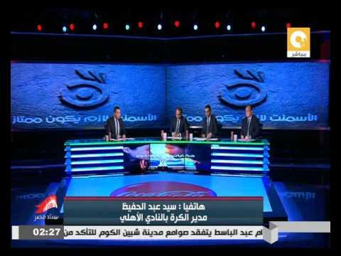 تعليق سيد عبد الحفيظ على خسارة الأهلي من وادي دجلة