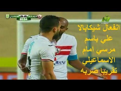 شاهد  انفعال شيكابالا علي باسم مرسي