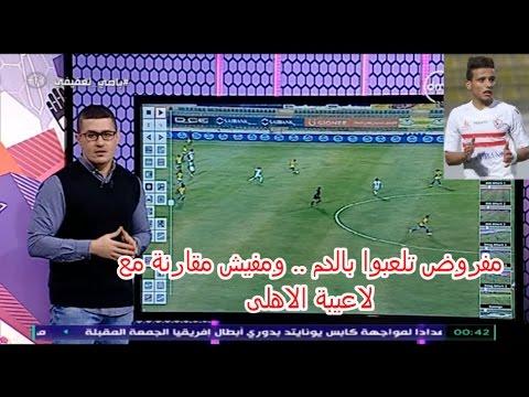 أحمد عفيفي ينفعل بشدة علي لاعبي نادي الزمالك