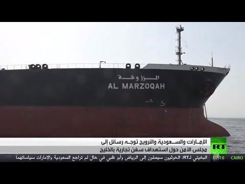 رسالة ثلاثية إلى مجلس الأمن بشأن استهداف السفن التجارية في الخليج