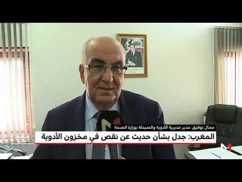 نقص في مخزون الأدوية في المغرب يُثير الجدل