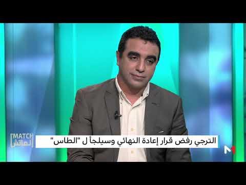 شاهد خالد بوبحي يُحمّل الكاف جزءًا من المسؤولية في أحداث رادس