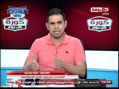 بالفيديو علاء وحيد يؤكد عدم بيع الاسماعيلي السولية لأي ناد مصري