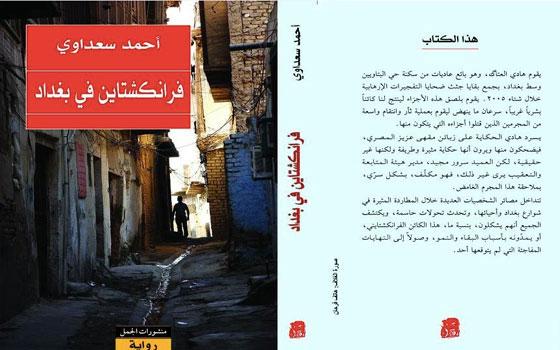 مصر اليوم - رواية فرانكشتاين في بغداد لأحمد سعداوي تفوز بجائزة البوكر