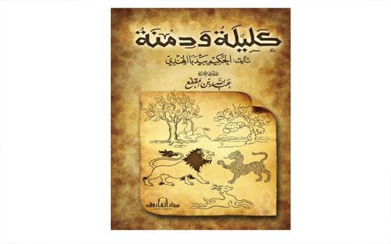 مصر اليوم - طبعة جديدة من كتاب كليلة ودمنة في سلسلة الذخائر